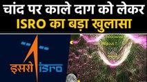 ISRO के Vikram Lander का बड़ा खुलासा, बताया Moon पर क्यों है काले गहरे दाग । वनइंडिया हिंदी
