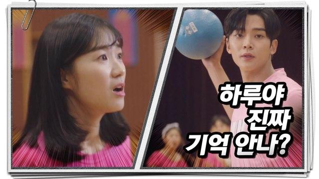[Extra Ordinary You] EP.14,Kim Hye-yoon Approach Ro Woon, 어쩌다 발견한 하루 20191023