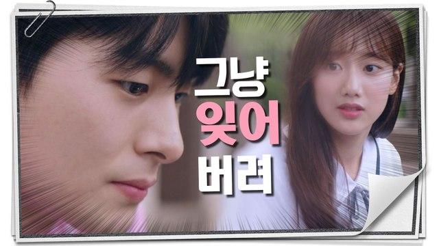 [Extra Ordinary You] EP.13,suffering Jeong Gun-ju, 어쩌다 발견한 하루 20191023