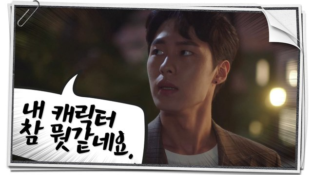 [Extra Ordinary You] EP.14,Ro Woon Concerned about Lee Jae-wook, 어쩌다 발견한 하루 20191023
