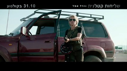 שליחות קטלנית- גורל אפל, הצצה לסרט, 31.10 בקולנוע