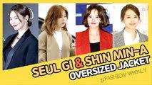 [Showbiz Korea] Seulgi(슬기, Red Velvet) & Jo Yoon-hee(조윤희)! Celebrities' Oversized Jacket
