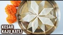 Pure Home-Made Kaju Katli | Diwali Special Kesar Kaju Katli Recipe | Cashew Nut Barfi Recipe | Smita