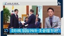 文-윤석열, 내주 '어색한 대면'