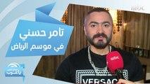 تامر حسني ونانسي عجرم يفتتحان حفلات موسم الرياض