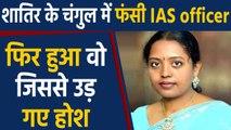 Hacker cheated IAS officer, loss of 6.10 lakh | वनइंडिया हिंदी
