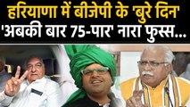 Haryana Assembly Election Results में BJP को तगड़ा झटका । वनइंडिया हिंदी