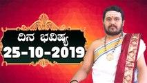 Astrology 25/10/2019 : 12 ರಾಶಿಚಕ್ರಗಳ ದಿನ ಭವಿಷ್ಯ