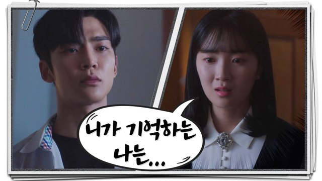 [Extra Ordinary You] EP.15,Ro Woon, who can't remember Hye-yoon, 어쩌다 발견한 하루 20191024