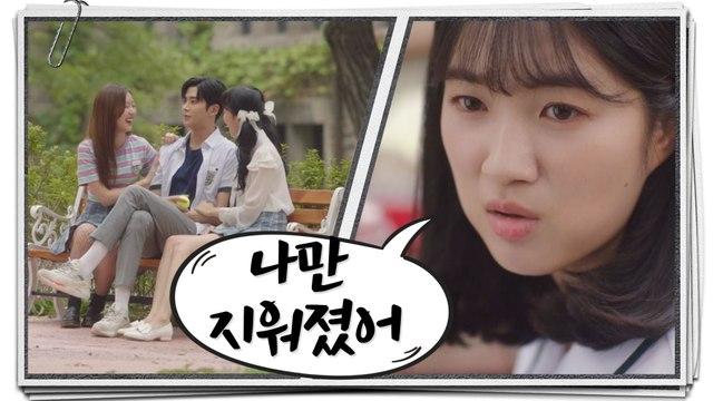[Extra Ordinary You] EP.15,Hye-yoon Feels Sad, 어쩌다 발견한 하루 20191024