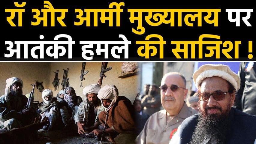Pakistan की India पर बुरी नजर, Terrorist के निशाने पर RAW और Army Headerquarter | वनइंडिया हिंदी