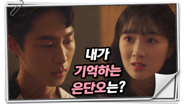 [Extra Ordinary You] EP.16,hurt each other, 어쩌다 발견한 하루 20191024
