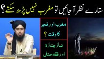 Maghrib ki Namaz ka Time Kitna Hota hai, Maghrib ka Waqt, Namaz Janaza Engineer Muhammad Ali Mirza