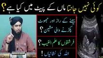 Koi Nahi Janta Maan Ke Pait Mein Kya Hai, Farishton ka Ilm e Ghaib , Engineer Muhammad Ali Mirza