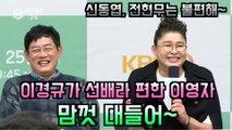 """'편스토랑' 이영자 """"이경규, 선배라 오히려 편해"""""""
