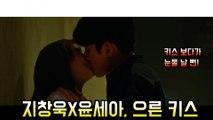 '날 녹여주오' 지창욱X윤세아, 저돌적 으른 키스 화제 '근데 슬프다'