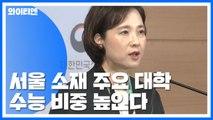 서울 소재 대학 정시 확대...자사고·외고 2025년 일괄 일반고 전환 / YTN