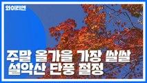 [날씨] 주말 올가을 가장 쌀쌀...설악산 단풍 절정 / YTN