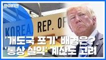 美 압박에다 '실익' 계산도...'개도국 포기' 배경은? / YTN