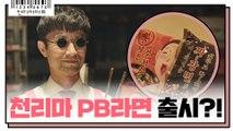 [7화예고] 기상천외 ★PB상품★ 출시 임박