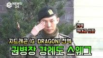 지드래곤 (G-DRAGON) 전역, 권병장의 스웨그 경례 ′군복도 멋진 지디′