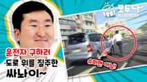[모두다] 운전자 구하러 도로 위를 질주한 남성의 정체는? / YTN