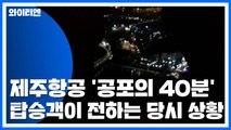 """제주항공 '공포의 40분'...탑승객 """"죽을 수 있다 생각"""" / YTN"""