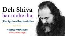 Deh Shiva bar mohe ihai (The spiritual battle within)_||  Acharya Prashant, on Guru Gobind Singh(2019)