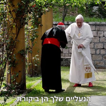 האפיפיורים - Two Popes