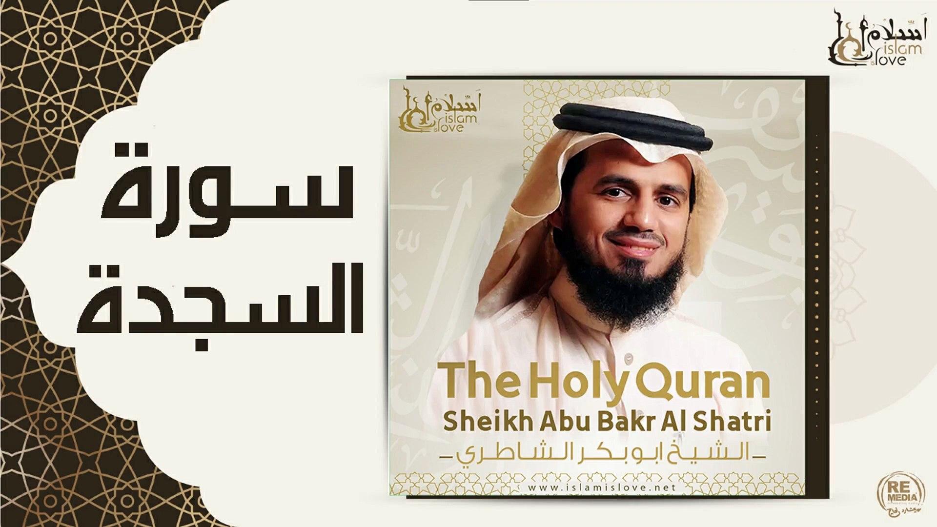 الشيخ ابو بكر الشاطري - سورة السجدة