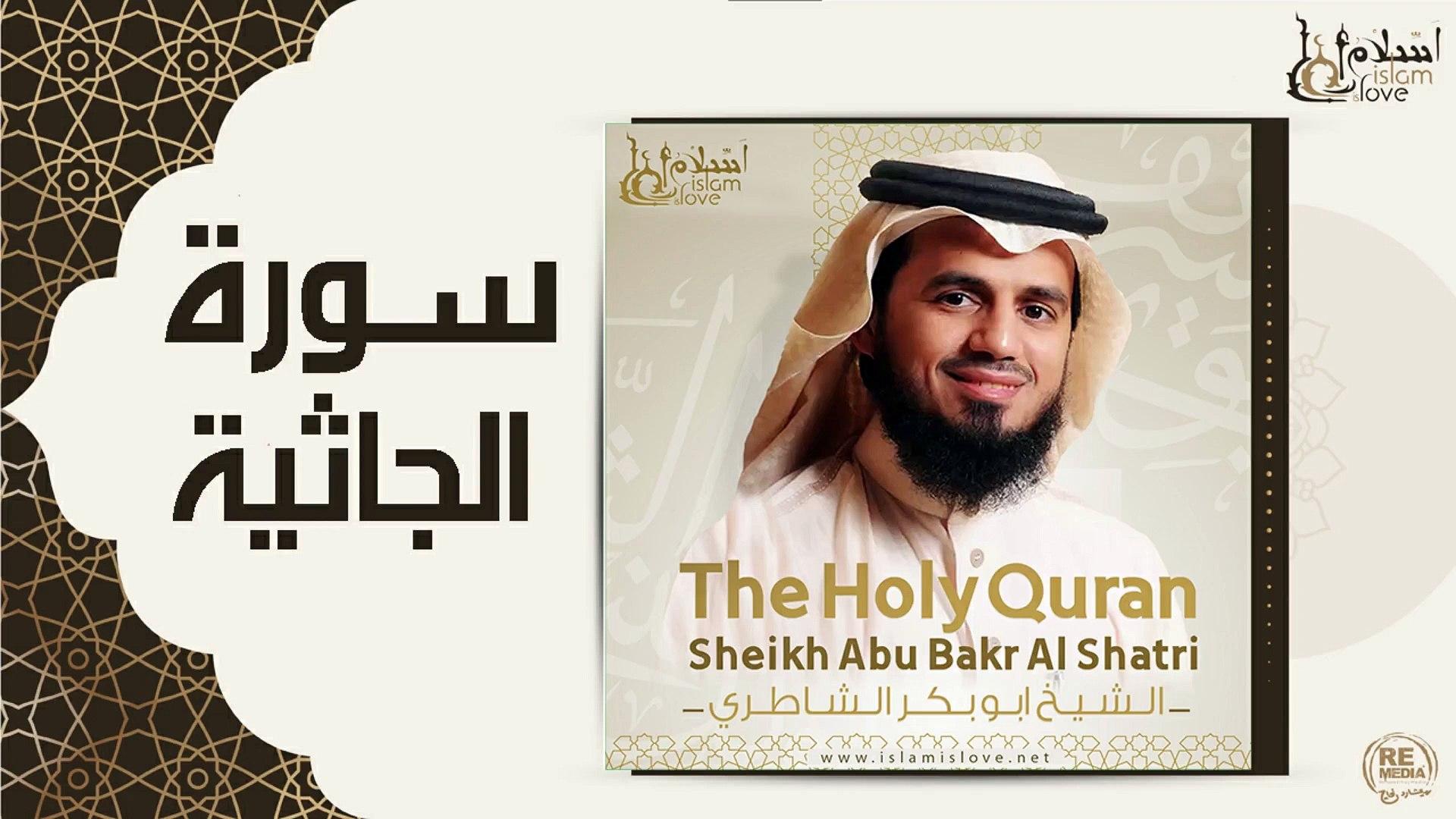 الشيخ ابو بكر الشاطري - سورة الجاثية