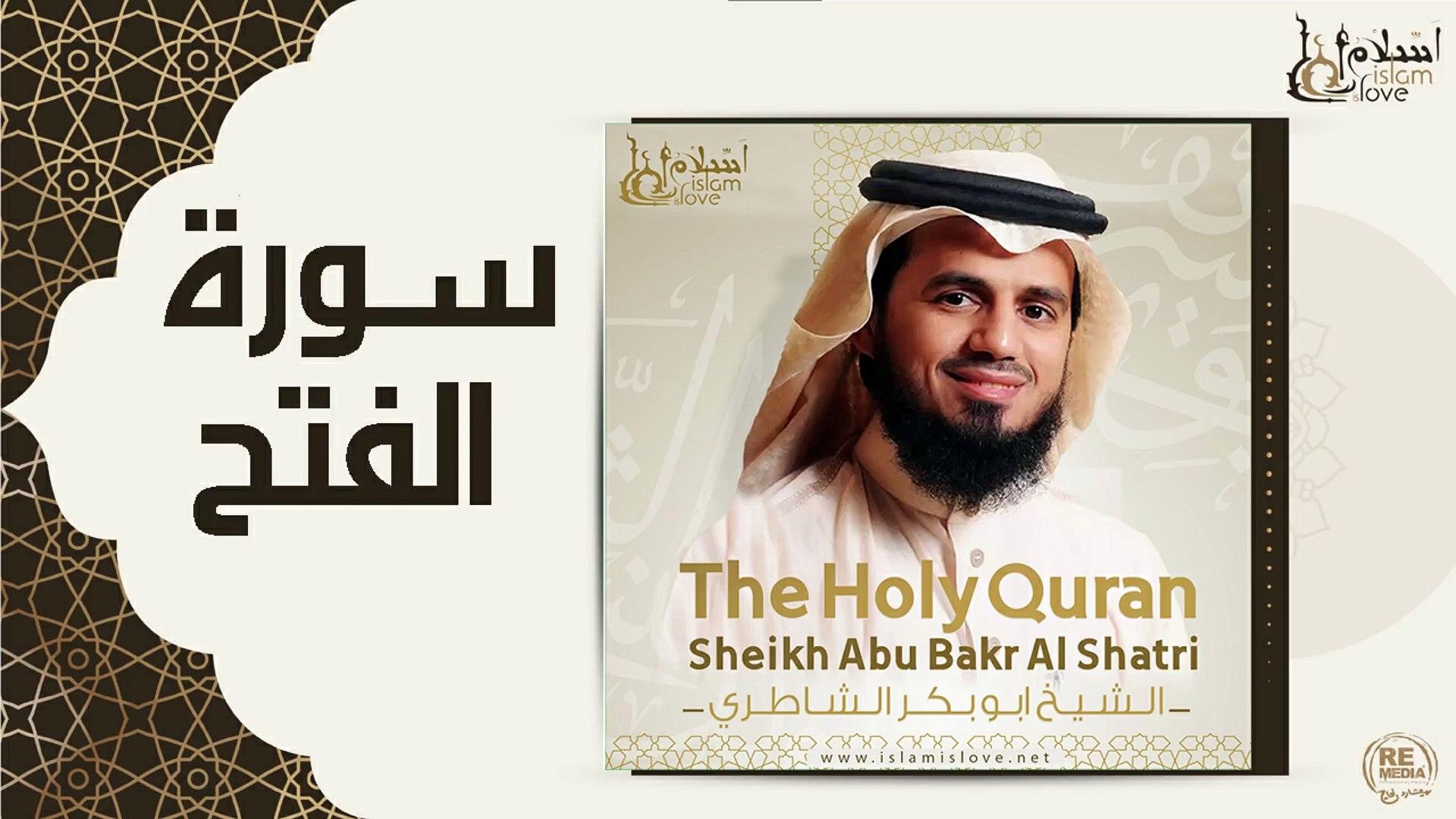 الشيخ ابو بكر الشاطري - سورة الفتح