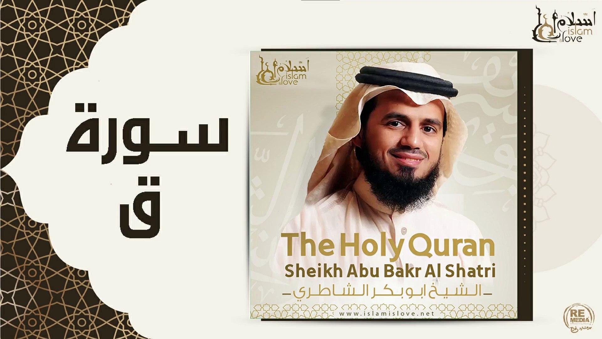 الشيخ ابو بكر الشاطري - سورة ق