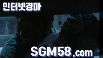 금요경마사이트 ▨ SGM58.COM •