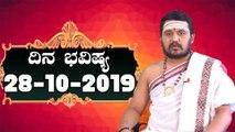 Astrology 28/10/2019 : 12 ರಾಶಿಚಕ್ರಗಳ ದಿನ ಭವಿಷ್ಯ | BoldSky Kannada