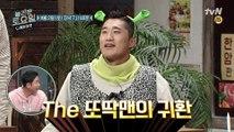 [예고] 다시 태어난 동현! 또딱맨의 귀환!!!!!!