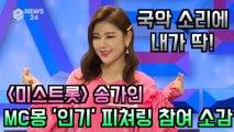 """'미스트롯' 송가인, MC몽 신곡 '인기' 피쳐링 참여 소감 """"국악엔 내가 딱!"""""""