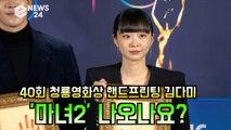 '청룡' 김다미, '마녀2'에 대한 계획은?