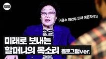 미래로 보내는 위안부 피해 할머니의 목소리(홀로그램 ver.)