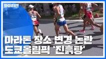 마라톤 장소 변경에 도쿄올림픽 '진흙탕'...3천 억은 누가? / YTN