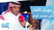 أحدث 10 ألعاب في العالم.. بمهرجان الألعاب في #موسم_الرياض