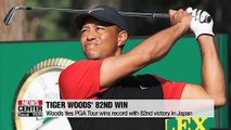 Tiger Woods ties PGA tour record for most wins with 82nd victory