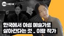 한국에서 여성 예술가로 살아간다는 것 (feat. 이랑 작가)