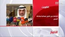 """الكويت تنتهي من قانون يعالج مشكلة """"البدون"""" ووزير إعلامها يوقف حفلا لفرقة كورية"""