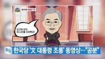 "[YTN 실시간뉴스] 한국당 '文 대통령 조롱' 동영상...""공분"" / YTN"
