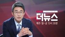 """[더뉴스-더정치] 일정 나온 '공수처'...""""12·3 이후 신속히"""" / YTN"""
