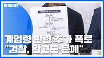 """""""검찰, 계엄령 문건 구체적 작성 과정 알고도 은폐"""" / YTN"""