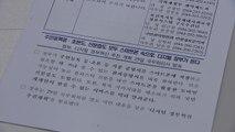 스마트폰을 활용한 모바일 신분증 도입 / YTN