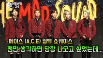 '컴백' 에이스 (A.C.E), 앨범 준비 하면서 힘들었던 점? '당장 나오고 싶었다'