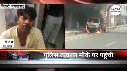 बिलारी थाना क्षेत्र में अचानक कार में लगी आग